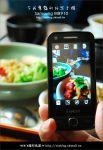 【手機體驗】Samsung M8910手機試拍~台中春水堂人文茶館