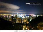 【香港自由行】必推!內有百萬夜景~香港太平山夜景