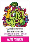 【2010花博】2010台北國際花卉博覽會~花博門票篇