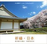 【日本,加油】一起來響應!日本震災捐款~為日本祈禱!加油!