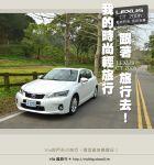 【苗栗一日遊】體驗試乘~和Lexus CT200h到郊外省油旅行去!