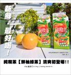 【新品試飲】統一純喫茶新口味初登場!清爽好喝的~鮮柚綠茶來囉!