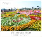 【2011新社花海節】台中國際花毯節~一年一度的新社花海又來囉!