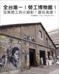 【高雄市景點】勞工博物館~全台唯一以勞工為主題的博物館!