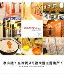 【曼谷自由行】TERMINAL21<21航站>百貨公司不逛街?逛廁所?(下集)
