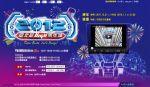 【2012台北跨年】台北跨年活動2012~2012台北跨年晚會活動內容整理