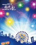 【2012劍湖山跨年煙火】雲林跨年活動~劍湖山世界2012極光龍年跨年煙火秀