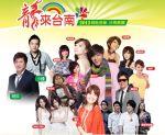 【2012台南跨年】台南跨年活動2012~2012台南跨年晚會活動內容整理
