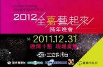 【2012嘉義跨年】嘉義跨年活動2012~2012全嘉藝起來跨年晚會
