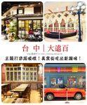 【台中大遠百】主題打造美食街~日本江戶、威尼斯、好萊塢及台灣老街!