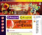 【2012高雄燈會】高雄燈會2012~2012高雄燈會藝術節活動內容