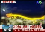 【2012台中燈會】台中燈會2012~2012台中燈會活動內容