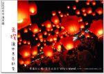 【2012平溪天燈】平溪天燈2012~2012新北市平溪天燈節活動內容